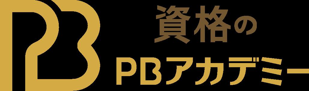 PBアカデミー