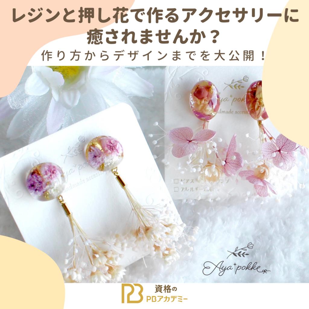 レジン 押し花で作るピアスやイヤリング